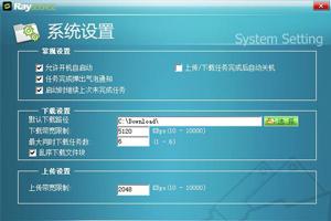 fs2you下载器绿色版 V2.2.0.1