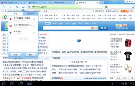 QQ浏览器正式版