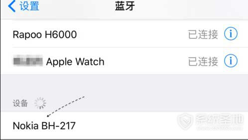 iPhone蓝牙失灵的解决方法