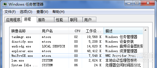 Windows 7系统任务管理器中的wmiprvse.exe进程