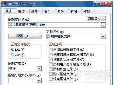win7文件夹如何设置密码?windows7系统设置密码教程