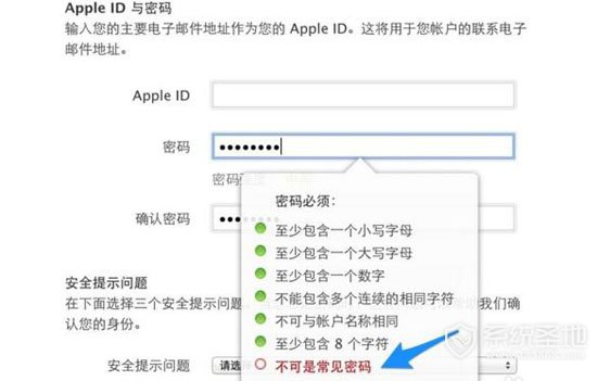 apple id密码要求是什么