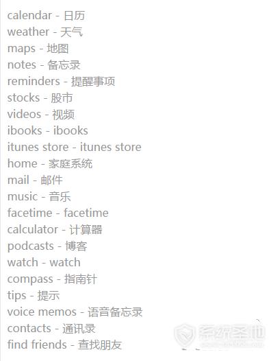 iOS10原生应用如何恢复 iOS10原生应用恢复方法