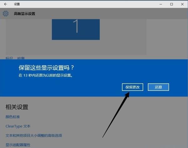 Win10分辨率怎么设置 Win10设置分辨率教程