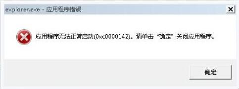 explorer.exe应用程序错误