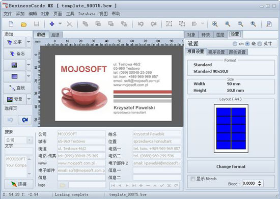 BusinessCards MX(名片制作软件)中文免费版 V4.92