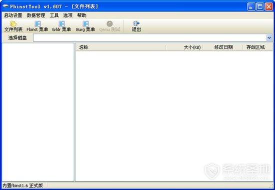 U盘万能启动制作工具(FbinstTool)绿色版 v1.607