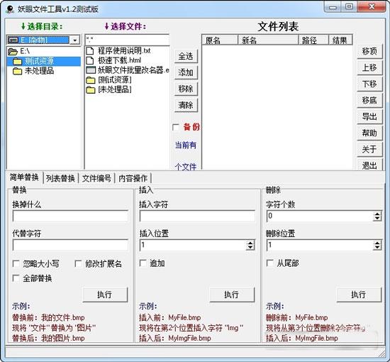 妖眼文件批量改名器绿色版 v1.2