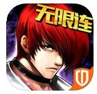 拳皇97ol iPhone版 v3.0.6