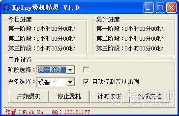 xplay煲机精灵绿色版 v1.0