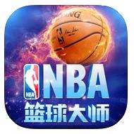 NBA篮球大师iPhone版 v1.2.3