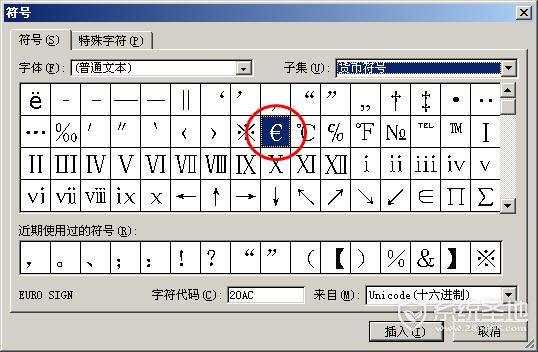 excel欧元符号输入方法