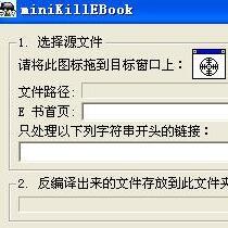 chm转换txt格式转换器