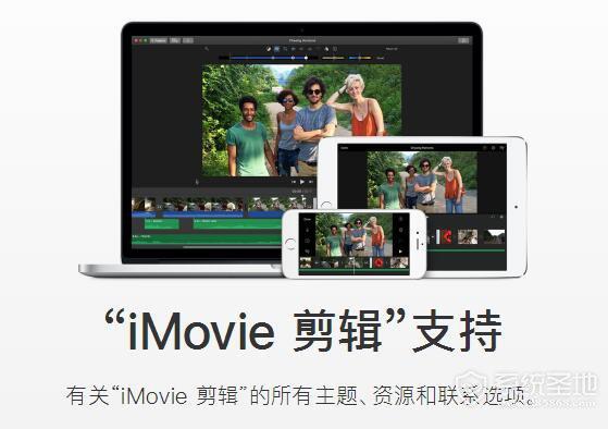 iMovie剪辑ios版