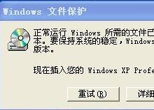 windows文件保护怎么关闭?