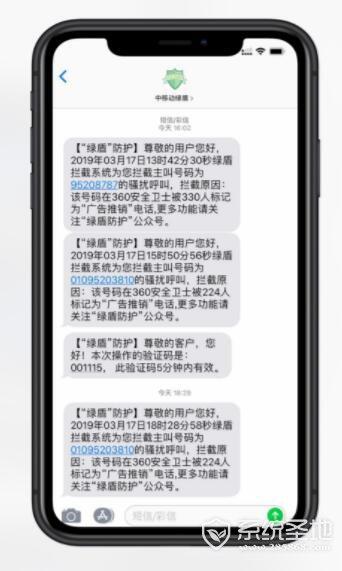iphone经常接到骚扰电话怎么办?