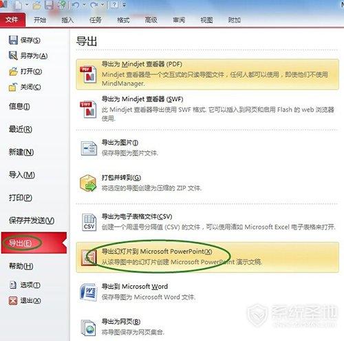 mindmanager怎么导出ppt、word文件2