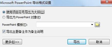 mindmanager怎么导出ppt、word文件4