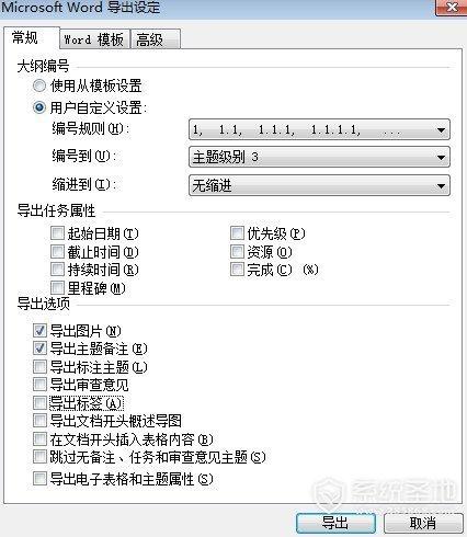 mindmanager怎么导出ppt、word文件7