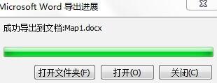 mindmanager怎么导出ppt、word文件8