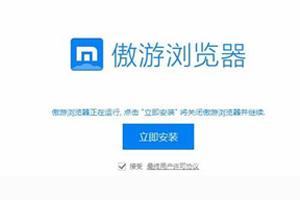 傲游浏览器官方版 V3.5.2.600