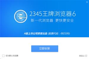 2345王牌浏览器 v7.1.0.12550