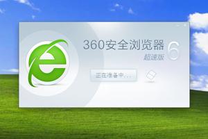 360浏览器官方版 v8.1.1.134