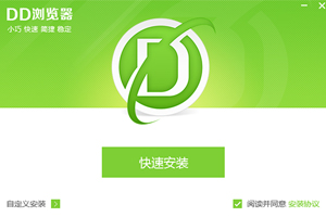 DD浏览器正式版 V1.0