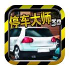 停车大师for iPhone5.1(赛车竞速)