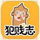 犯贱志ios版v3.7.2