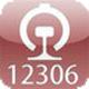 12306订票助手 v10.7.0