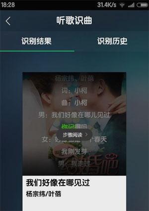QQ音乐5