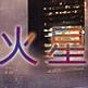 火星文字转换器 V1.0 简体中文版