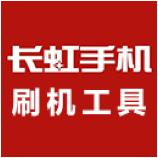 长虹刷机工具 v1.2.4 正式版