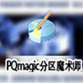pq分区魔术师中文版 v10.0