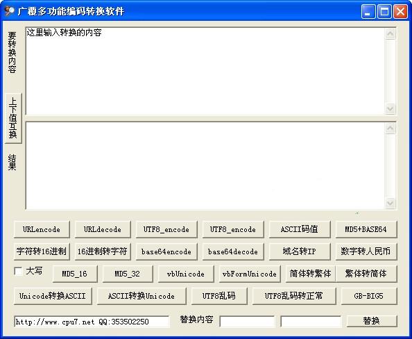 广覆多功能编码转换软件