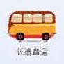 交通客运车辆管理系统 V1.0 官方版