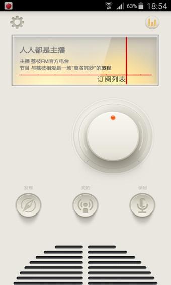 荔枝FM4