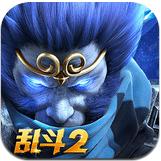 乱斗西游2安卓版 v1.2.4