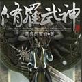 修罗武神安卓版 V2.2.1