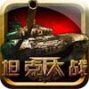 坦克大战单机版下载 安卓版 v1.1.5