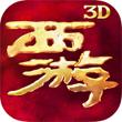 西游降魔篇for iPhone苹果版6.0(暗黑西游)