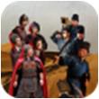 《咱们穿越吧》之驿站for iPhone5.1(休闲弈棋)