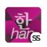 韩文转换器安卓版 V2.0.0