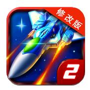 雷霆战机2破解版 v2.00.00