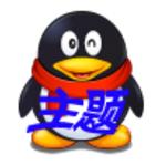 QQ主题更新器安卓版 V3.0.1