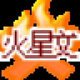 火星文输入法官方版 v2.9.6