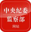 中央纪委网站苹果版v2.1.2