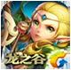 龙之谷ios版v1.11.0
