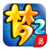 梦幻西游2口袋版 v1.6.0